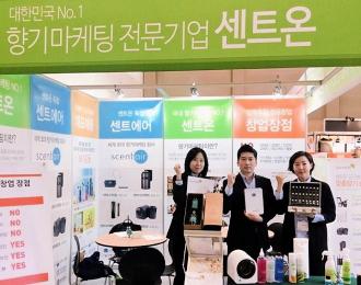 국내1위 향기전문기업 '센트온', 2019 프랜차이즈 창업박람회 참가