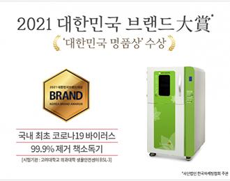 센트온 책 소독기 '북 마스터' 2021 '대한민국 명품' 수상