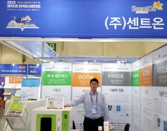 센트온, 제56회 '2019 전국도서관대회' 참가